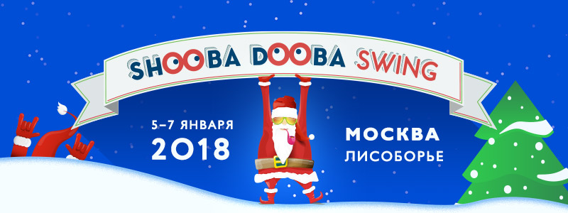 Shooba Dooba Swing 2018
