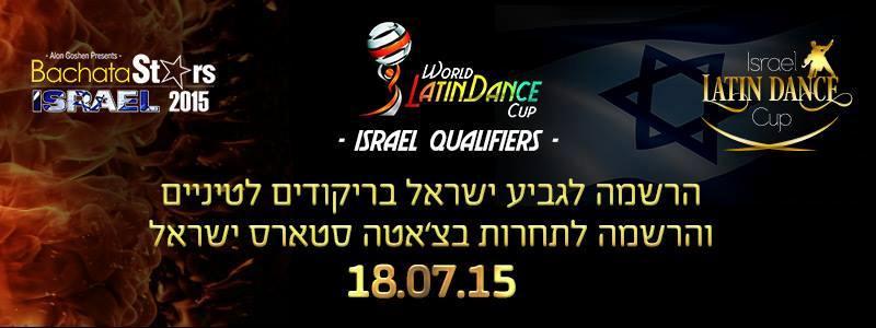 Israel Latin Dance Cup
