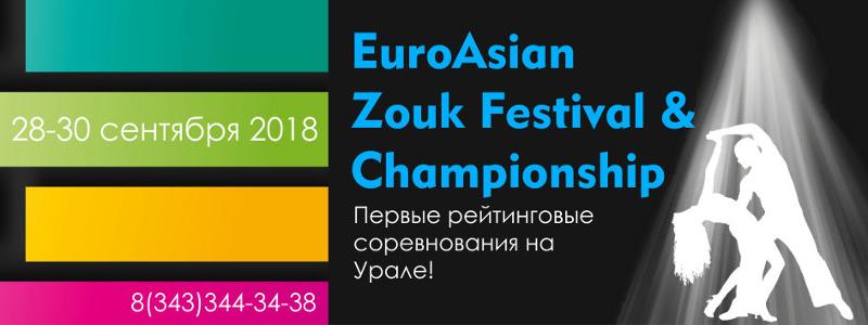 EuroAsian Zouk Championship 2018