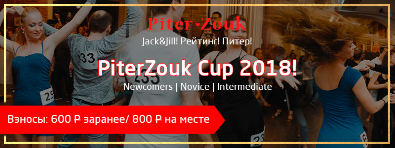 PiterZouk Cup 2018