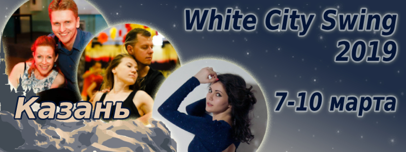 White City Swing 2019