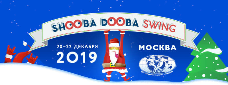 Shooba Dooba Swing без пяти минут 2020