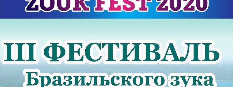 Nizhny Zouk Fest 2020