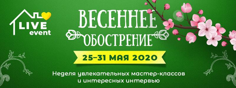 Весеннее Обострение 2020